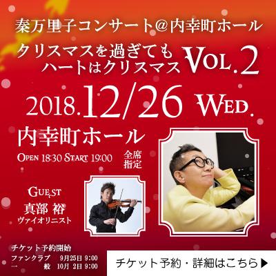 12月26日:秦万里子 クリスマスを過ぎてもハートはクリスマスVol.2@千代田区内幸町ホール