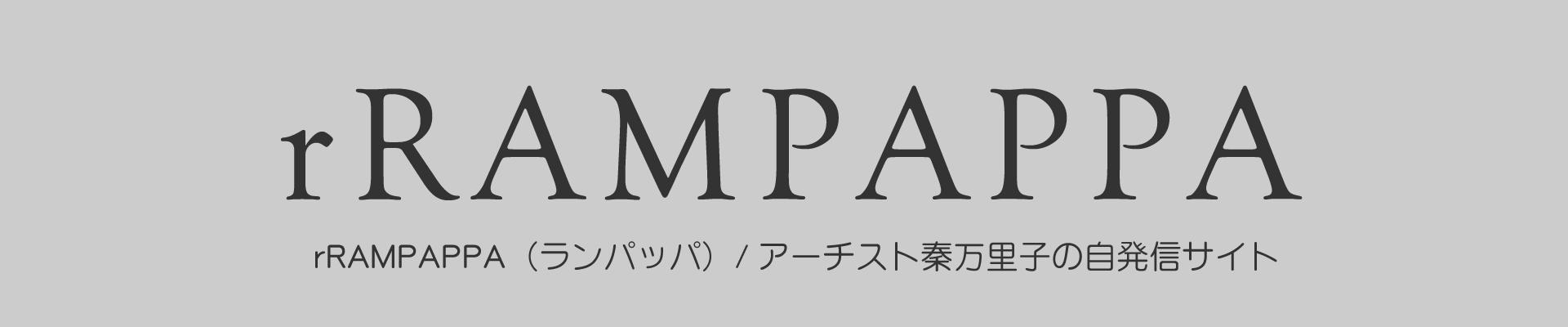 rRAMPAPPA(ランパッパ) / アーチスト秦万里子の自発信サイト