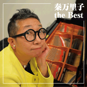 秦万里子CD「秦 万里子 the Best」